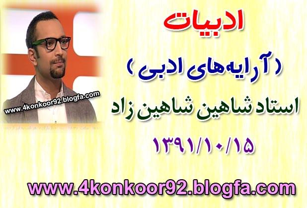 استاد شاهین زاد-۱۵دی۹۱|www.4konkoor92.blogfa.com