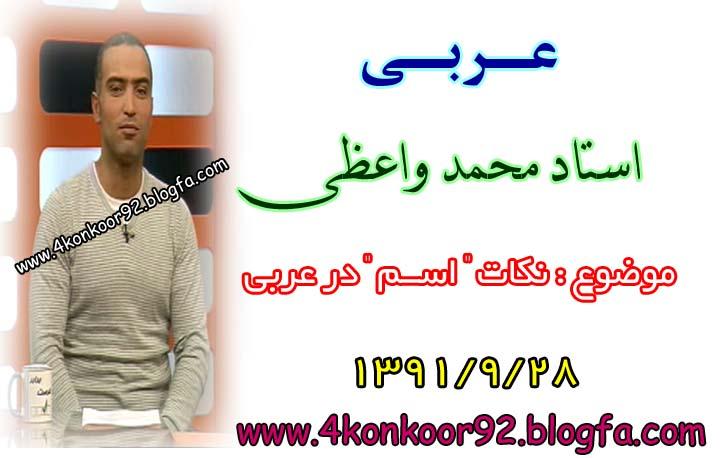 عربی28 آذر-استاد محمد واعظی | www.4konkoor92.blogfa.com