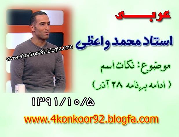 عربی ۵ دی استاد محمد واعظی